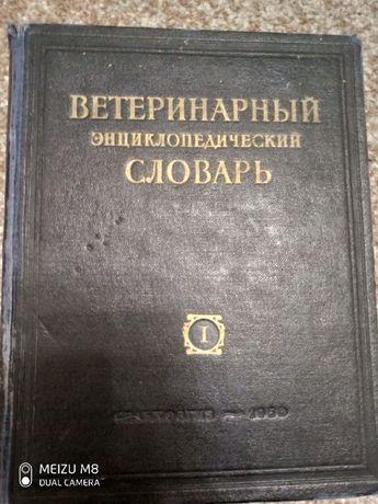 Ветеринарный энциклопедический словарь, Скрябин, два тома. , 1950 г.