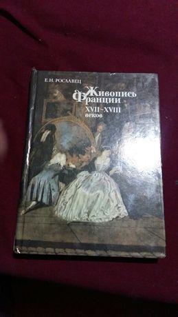 Книга 《Живопись Франции 17-18 веков》.
