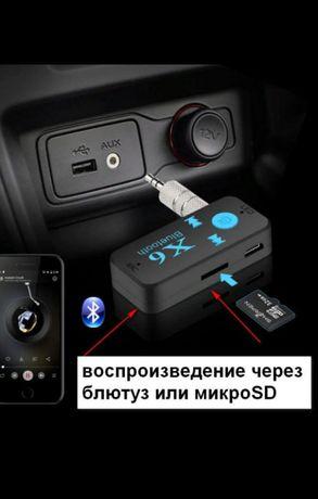 Bluetooth AUX Ресивер X6 приемник адаптер