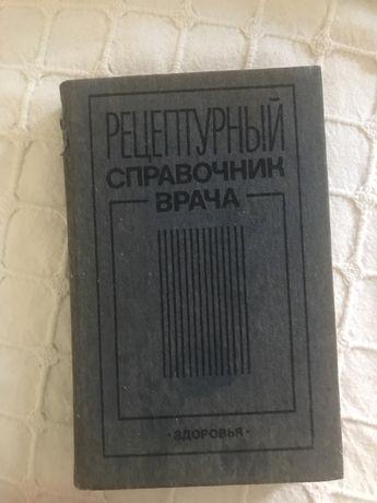 «Рецептурный справочник врача», Чекман, 1990 год