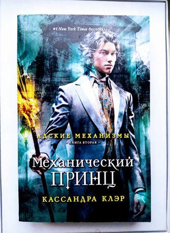 """Кассандра Клэр """"Механический принц"""" Книга 2 из цикла """"Адские механизмы"""