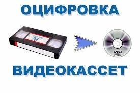 Оцифровка видеокассет VHS на флешку, диск, либо в социальной сети.
