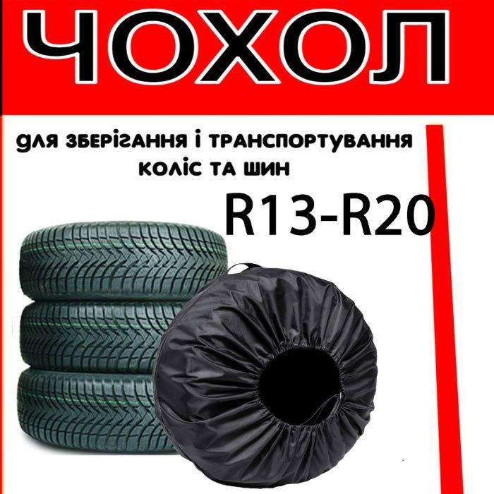 Чехлы для колес, чехол для запаски также для хранения и транспортир Світловодськ - зображення 1
