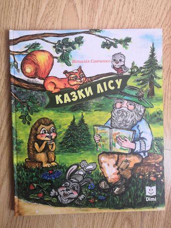 """Книга """"Казки лісу"""" В.Савченко"""