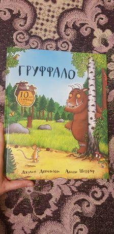 Груффало Джулия Дональдсон на русском языке