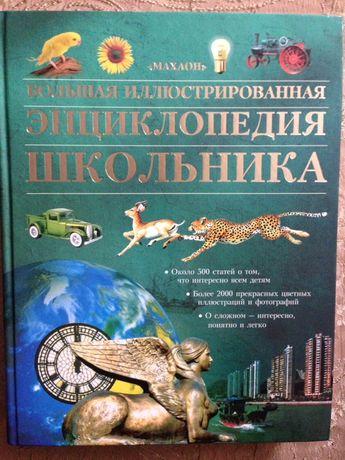 Новая, Большая иллюстрированная энциклопедия школьника