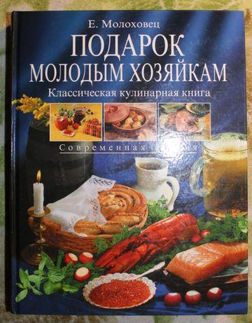 Молоховец Е. Подарок молодым хозяйкам. Кулинарная книга.