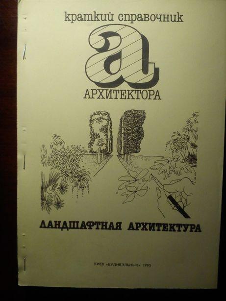 краткий справочник архитектора