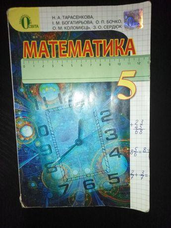 Математика 5 клас (Тарасенкова, Богатирьова та iн.)