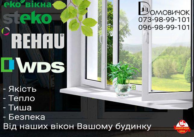 Металлопластиковые ОКНА  ДВЕРИ Краща ціна на вікна від заводу REHAU