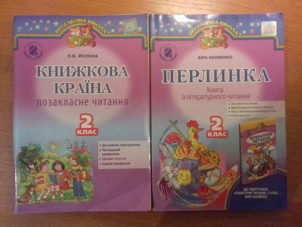Книжкова Країна Позакласне читання 2 клас