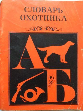 Словарь охотника, физкультура и спорт Москва 1972г, в отличном состоян