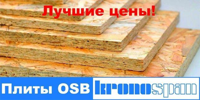 АКЦИЯ!Супер цена!Плита влагостойкая(ОСП) OSB-3 Kronospan. С ДОСТАВКОЙ.