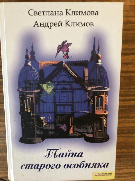 Светлана Климова Андрей Климов Тайна старого особняка Луганск - изображение 1