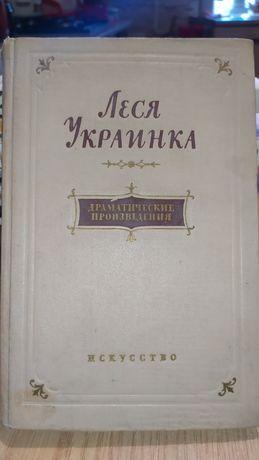 Леся Украинка драматические произведения