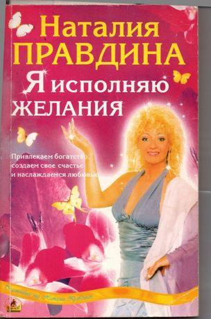 """Книга """"Я испоняю желания"""" Н.Правдина"""
