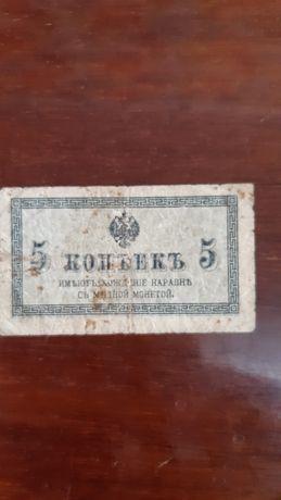 Банкнота бумажные 5 коп.