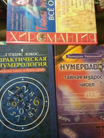 Практическая нумерология и хиромантия