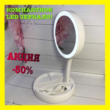 -50% Зеркало с подсветкой для макияжа My Fold Away Mirror white