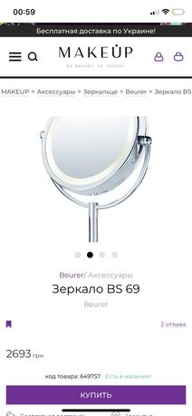 Зеркало BEURER BS69