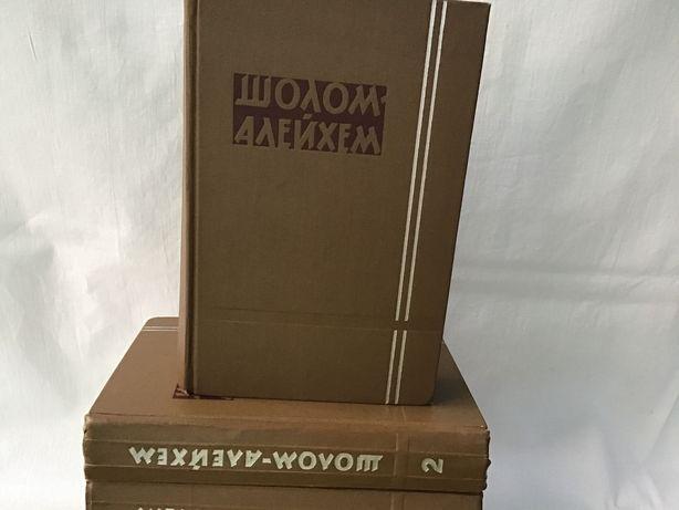 Книги  Шолом Алейхема в 6 томах 1959 год издания