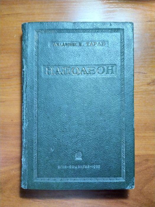 Е. В.Тарле - Наполеон. ОГИЗ-СОЦЭКГИЗ. Москва.1939г. Буча - изображение 1