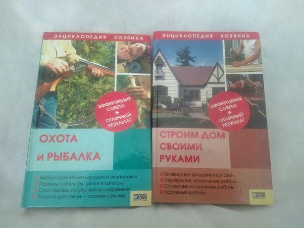 Две книги Книжный клуб. Охота и рыбалка Строим дом своими руками.