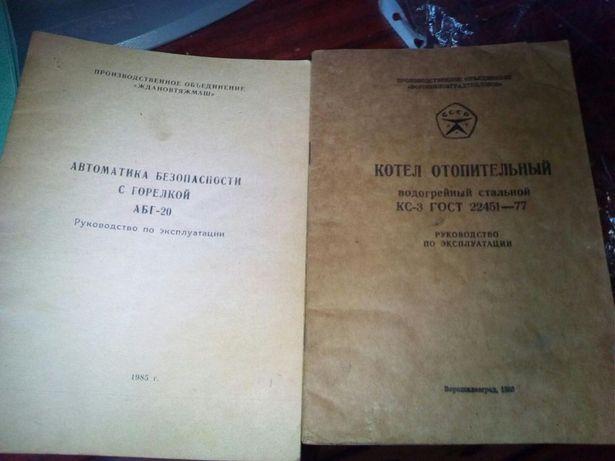 Паспорта на кст и советскую газ. Колонку