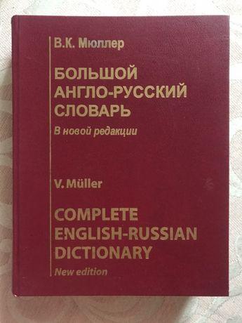 Англо-русский словарь В.К. Мюллер