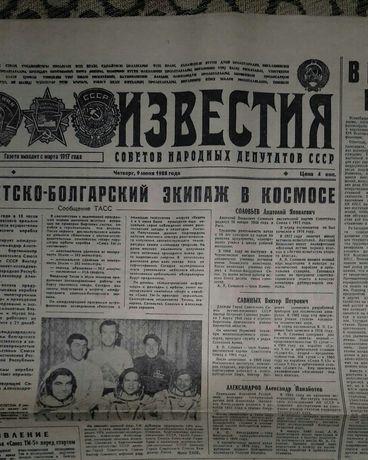 Газета Известия ссср