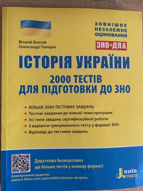ЗНО тесты(История Украины)