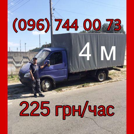 Грузоперевозки грузчики газель 4 м вывоз мусора грузовое такси Днепр