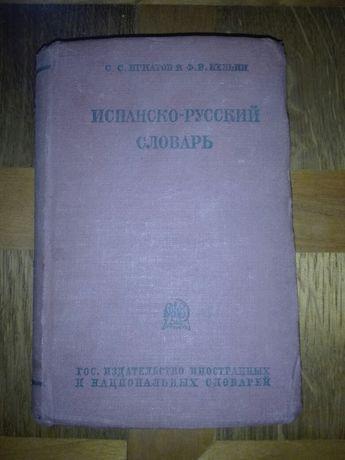 Испанско-русский словарь, 1937