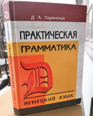 Практическая грамматика немецкий язык Д.А.Паремская