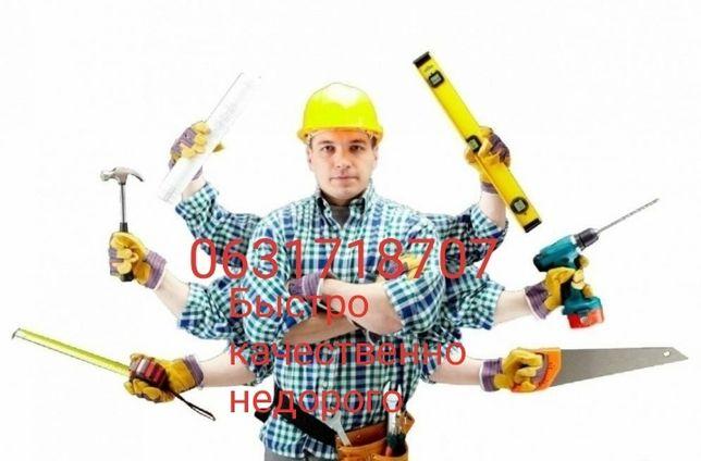 Мастер на час муж мелкий ремонт