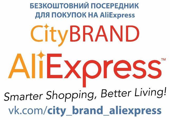 Безкоштовний посередник для покупок З AliExpress