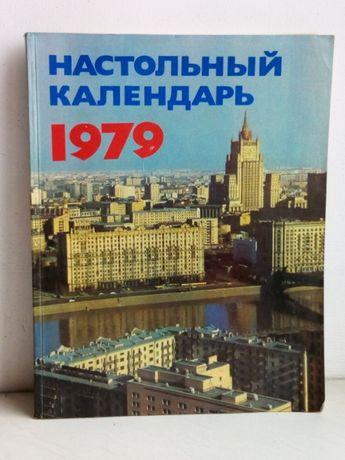 календарь 70-х годов