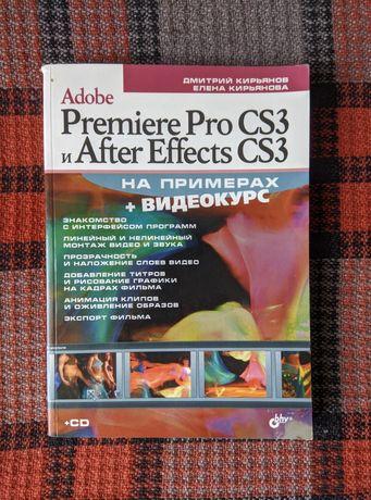 Кирьянов. Самоучитель Adobe Premiere и After Effects CS3
