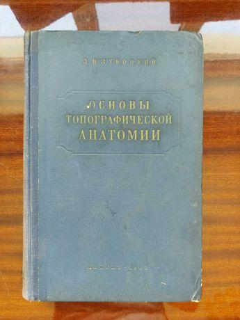 Основы топографической анатомии. Лубоцкий Д.Н.