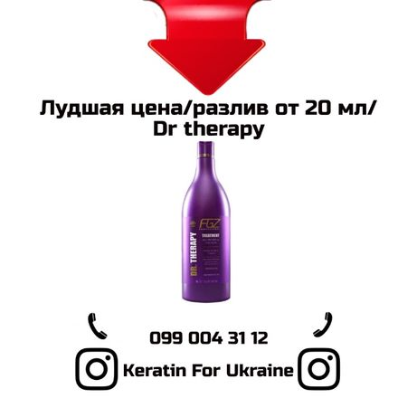 Dr therapy на разлив от 20 мл/Лучшие цены в Украине/нанопластика