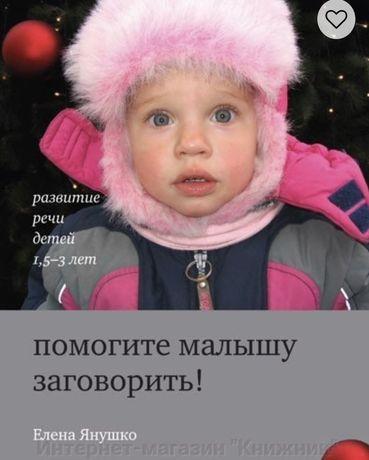 Книга «Помогите малышу заговорить»