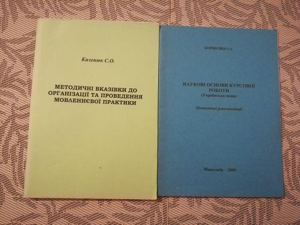 Методички, посібники, пособие