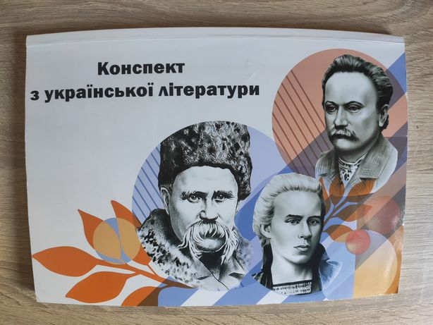 Конспект з української літератури