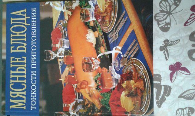 Книга про кулінарію