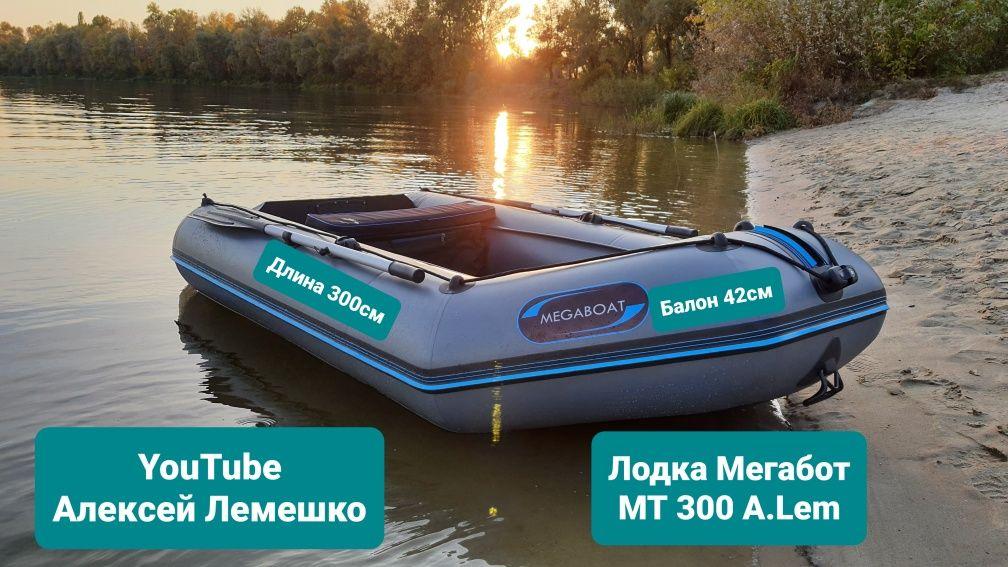 Надувная Лодка ПВХ MEGABOAT МТ 300 A.LEM Наша лучшая лодка в классе!