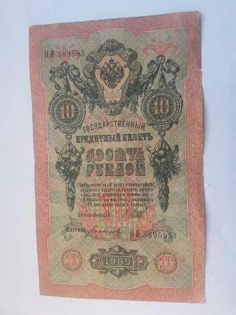 10 (Десять) рублей 1909 года