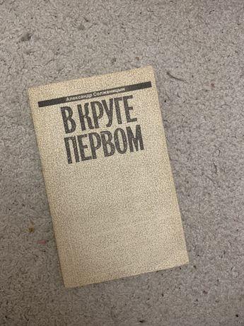 В круге первом,А.Солженицын