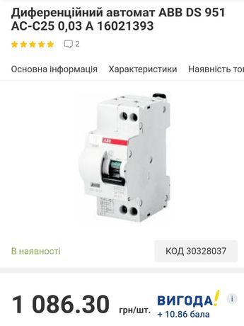 Дифавтомат abb ds951 25a