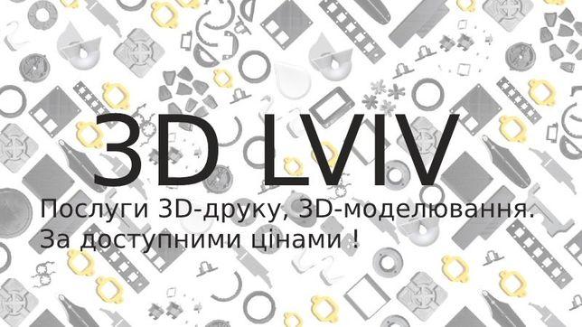 3D друк, Моделювання, Виготолення Запчастин(поштучно,та серійно)печать