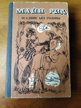 Майн Рид. Всадник без головы. Пер. с англ.- Кишинев, 1978. - 512с.
